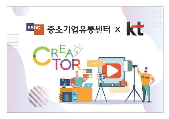 중소기업유통센터·KT, 소상공인 온라인 판로지원 업무협약 체결