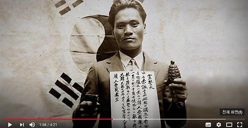 尹奉吉义举日纪念短片上线优兔