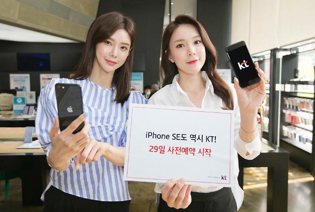 "KT ""아이폰SE 사전예약은 아이폰 명가 KT에서"""