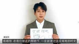 .声援重启韩中国际交流视频上线 黄致列等参与制作.