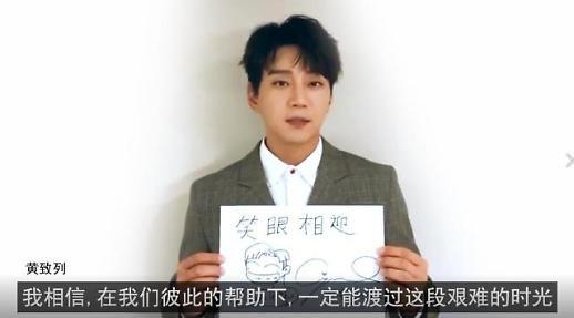 声援重启韩中国际交流视频上线 黄致列等参与制作