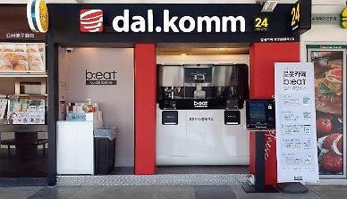 달콤커피, 고속도로 휴게소에 로봇카페 비트 1호점 개장
