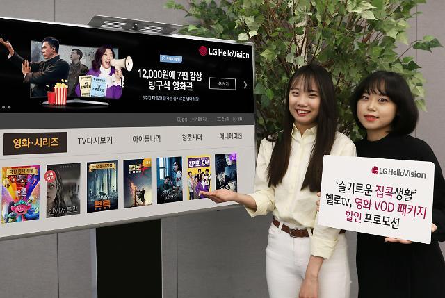 LG헬로비전, 5월 집콕족 위한 헬로tv 영화 VOD 패키지 할인