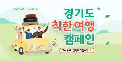 경기 유명 관광지 70% 할인…티몬, 관광업 돕는 착한여행 캠페인