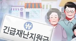 .韩国会通过二期补充预算案 国民11日起可网申抗疫补助.