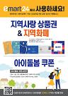 이마트24, 제로페이·지역상품권 손잡고 '착한소비 운동' 동참