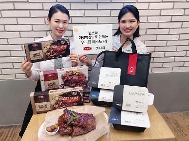 CJ푸드빌, 빕스·계절밥상 HMR 선물세트 4종 출시