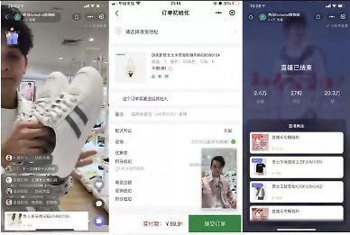 [보고서로 읽는 중국] 요즘 핫한 라이브 커머스, 시진핑도 깜짝 출연?