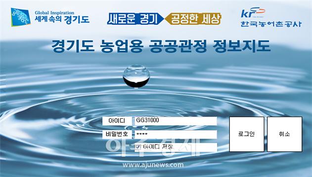경기도, 농업용 공공관정 관리기반 구축...가뭄에 선제적 대응