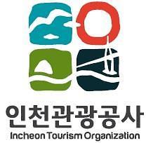 인천관광공사, 2020년 NCS기반 블라인드 채용 실시
