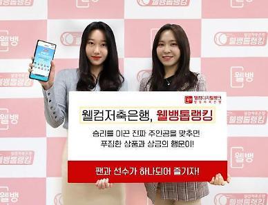 '한국 프로야구 개막'…야구팬 겨냥한 금융권 이벤트도 주목