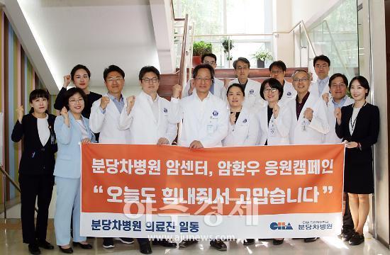 분당 차병원 암센터, 암환자 응원 릴레이 캠페인 펼쳐