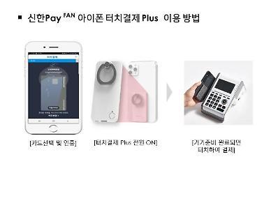 신한카드, 아이폰 터치결제 시범 사업 개시
