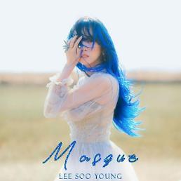 .歌手李秀英7日将发新辑 重唱《啦啦啦》等名曲.