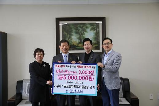 南首尔大学中国毕业生向母校留学生捐赠口罩
