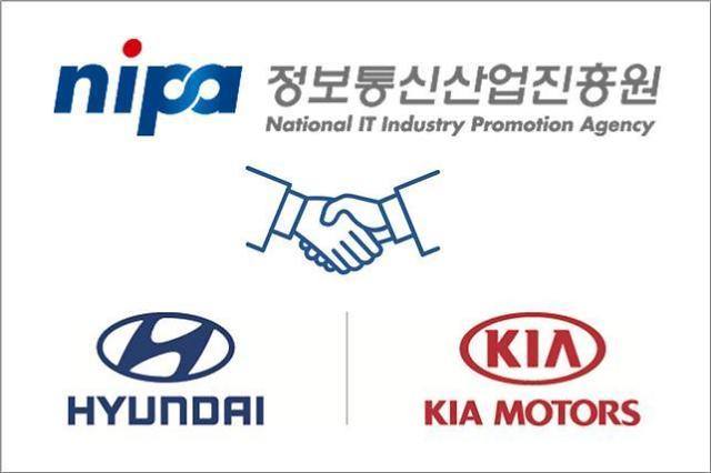 NIPA-현기차, 미래 자동차 개발 위해 오픈소스 협력 맞손