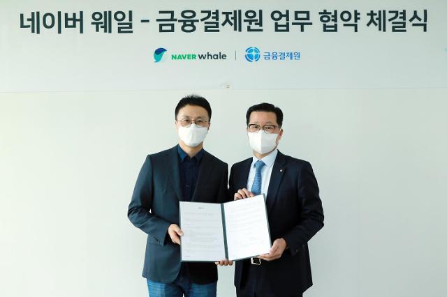 """네이버 웨일-금융결제원, 브라우저 인증 서비스 맞손... """"인증 프로그램 설치 無"""""""