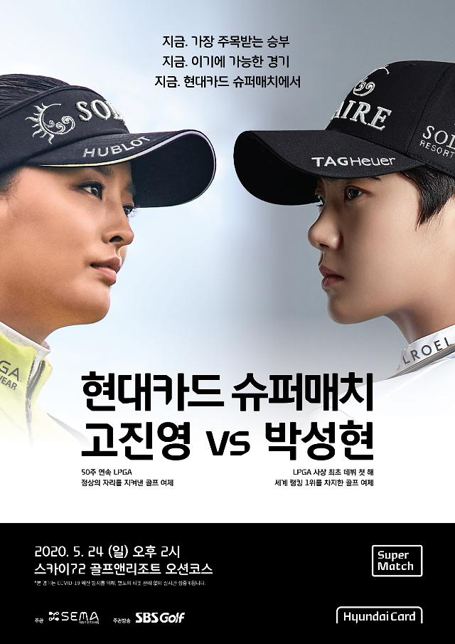LPGA star Ko Jin-young to have skins match with Park Sung-hyun