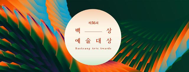 김희애부터 아이유·박서준까지…백상예술대상 후보 공개