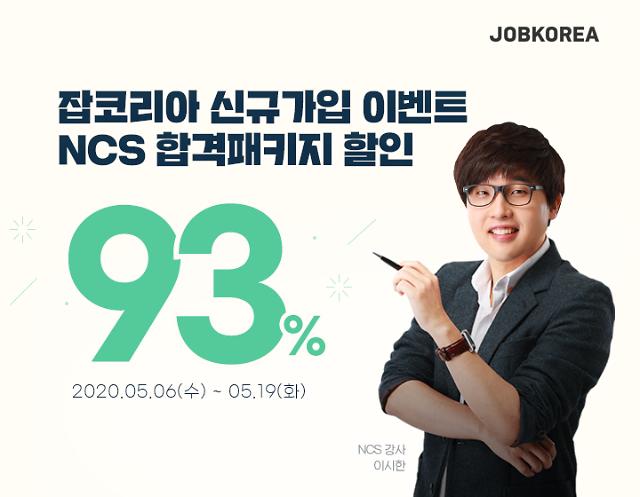 잡코리아, NSC 합격패키지 할인 판매