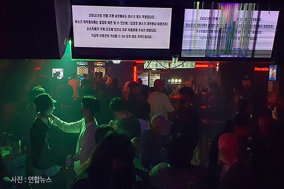 '이태원 클럽 집단감염' 잊은 부산의 한 클럽