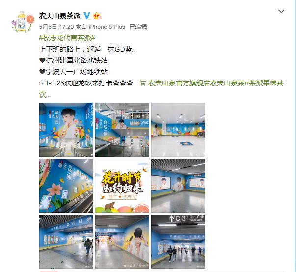 """GD代言农夫山泉 湖南卫视招聘韩语翻译 """"限韩令""""松绑在即?"""