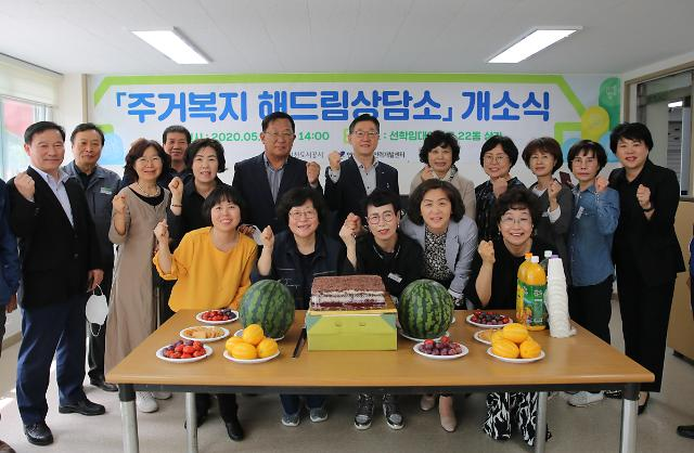 인천도시公, 임대주택 입주민 주거복지 상담 위한 '해드림상담소' 개소
