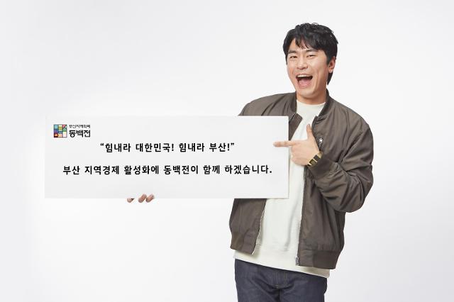 KT, 부산시 재난지원금 동백전 운영비 전액 부담