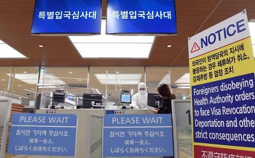 韩国拟上调针对擅离隔离点外国人的罚款金额