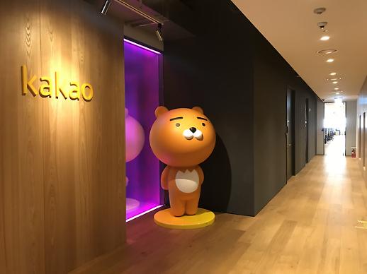 进军B2B市场 Kakao协同办公服务预计下半年推出