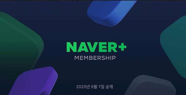 Naver to launch premium online shopping subscription service next month
