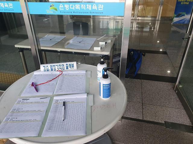 首尔恩平区市民活动中心开门营业