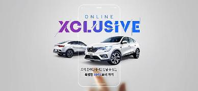 르노삼성, XM3 온라인 스페셜 에디션 333대 한정 판매