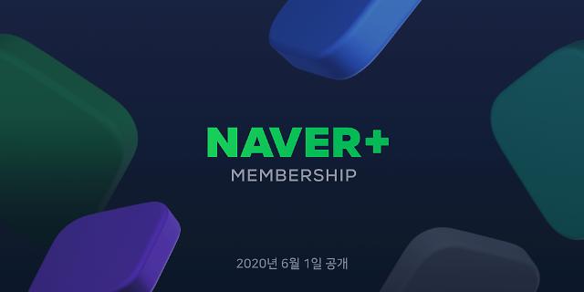 '디지털 구독경제' IT플랫폼 유료회원제 잇달아 도입