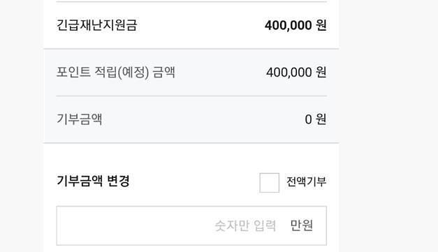 """""""실수로 재난지원금 기부 클릭""""…취소 민원 빗발 콜센터 마비"""