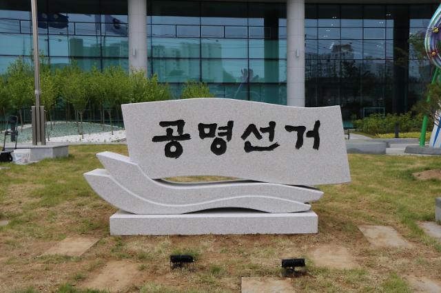 [포토뉴스]인천시선관위, 유권자의 날 기념 공명선거 상징물(표지석) 설치