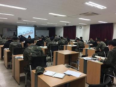 한국도박문제관리센터, 군대 내 도박문제 예방할 강사 양성