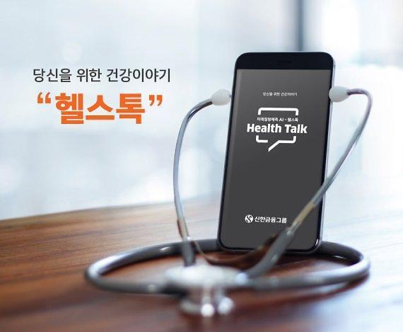 신한생명ㆍ오렌지라이프, 통합 첫발…헬스톡  서비스 공동 론칭