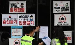 .韩国多地对娱乐场所下达聚集禁令.