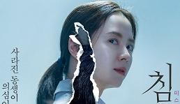 .韩国电影《侵入者》延期至6月4日上映.