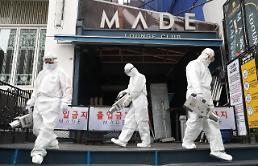 .韩国一高三学生两次去梨泰院夜店 核检阴性.