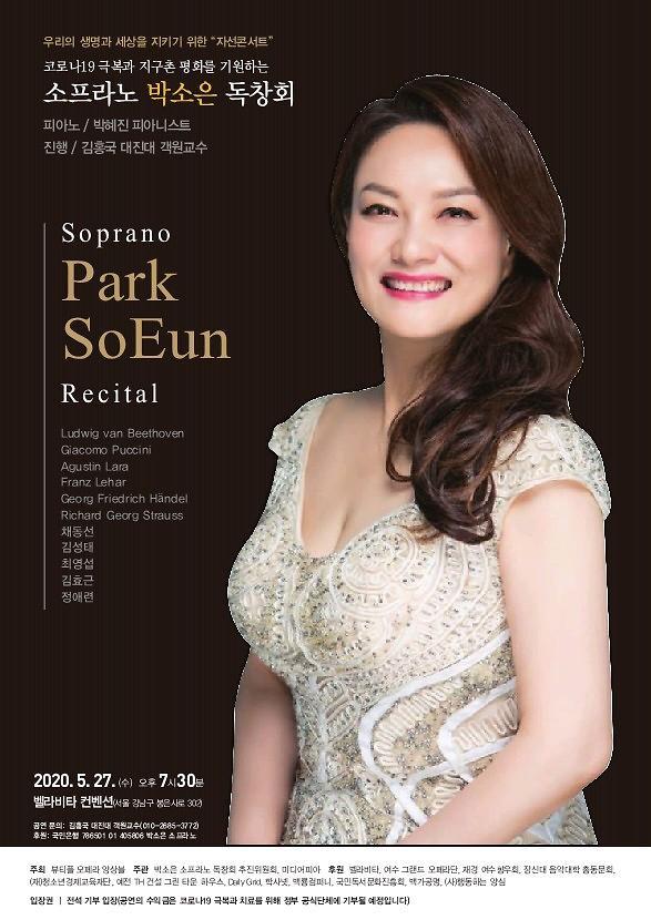 '한국의 토스카' 소프라노 박소은, 코로나19 극복 염원 독창회