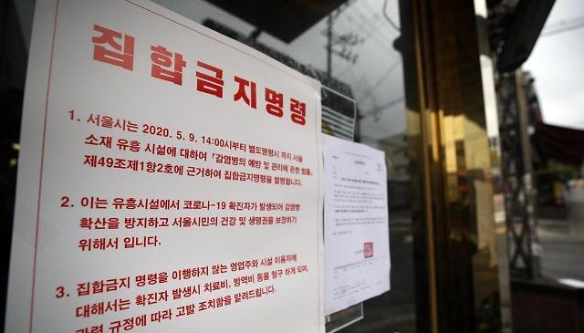 韩国新增26例新冠确诊病例 累计10962例