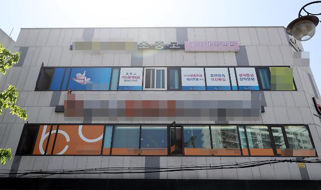 韩国一补习班发生集体感染 老师学生家长8人中招