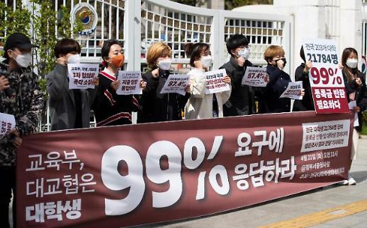 近9成韩国大学生认为应减免或退还上半学期学费
