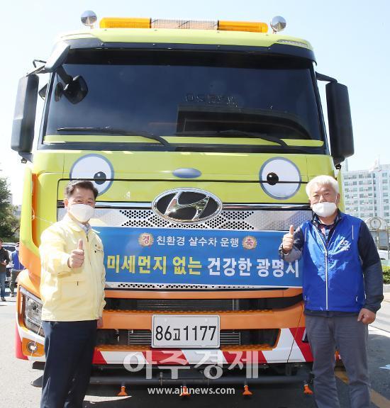"""박승원 시장 """"친환경 살수차 미세먼지 제거, 뜨거운 도로도 식혀"""""""