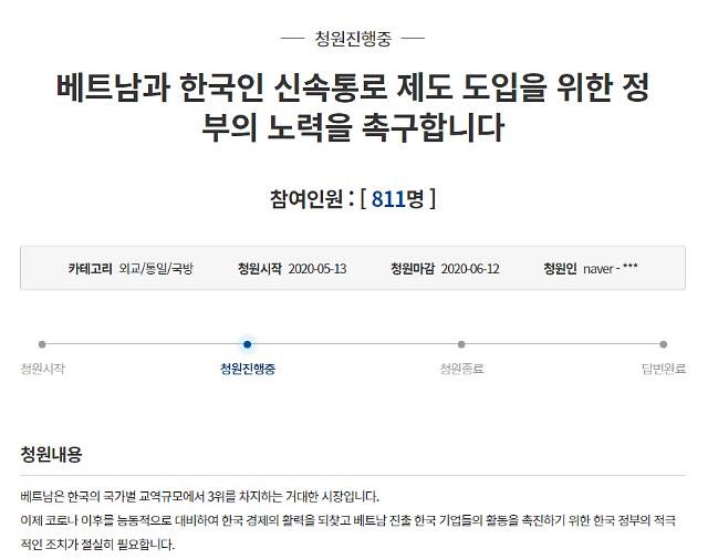 """[코로나19] """"베트남도 코로나 출장길 뚫자""""...청와대 청원 올라와"""