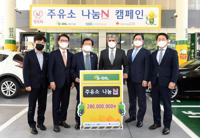 에쓰오일, '주유소 나눔 N 캠페인' 기부금 2억8000만원 전달