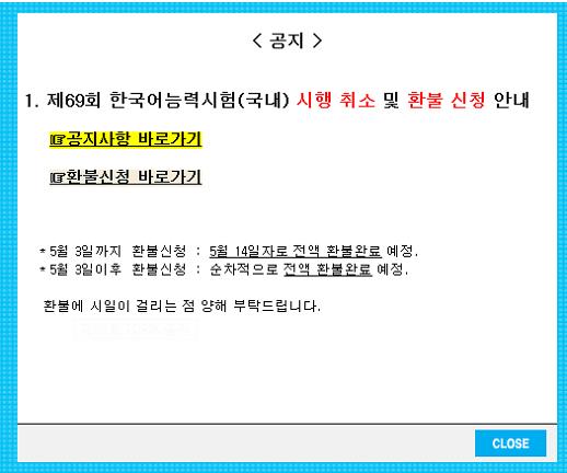 第69届韩国语能力考试因疫情取消 报名费将全额退还