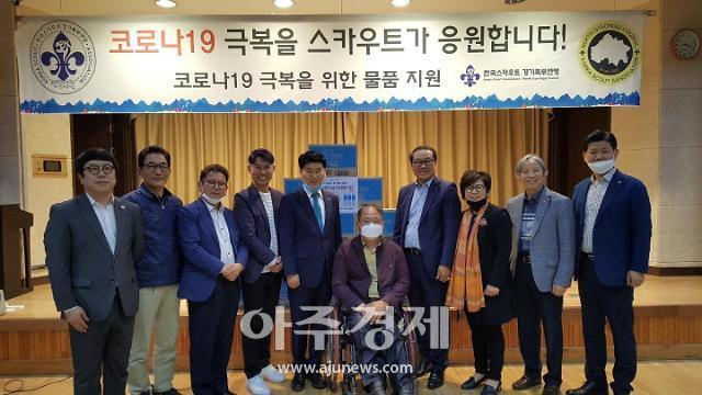 한국스카우트 경기북부연맹, '동아오츠카 이온워터' 전달식